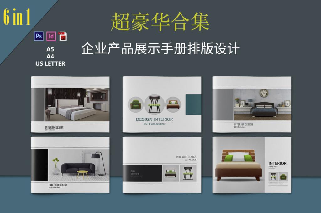 平面|广告设计 画册设计 企业画册(整套) > 6个企业产品展示手册排版图片