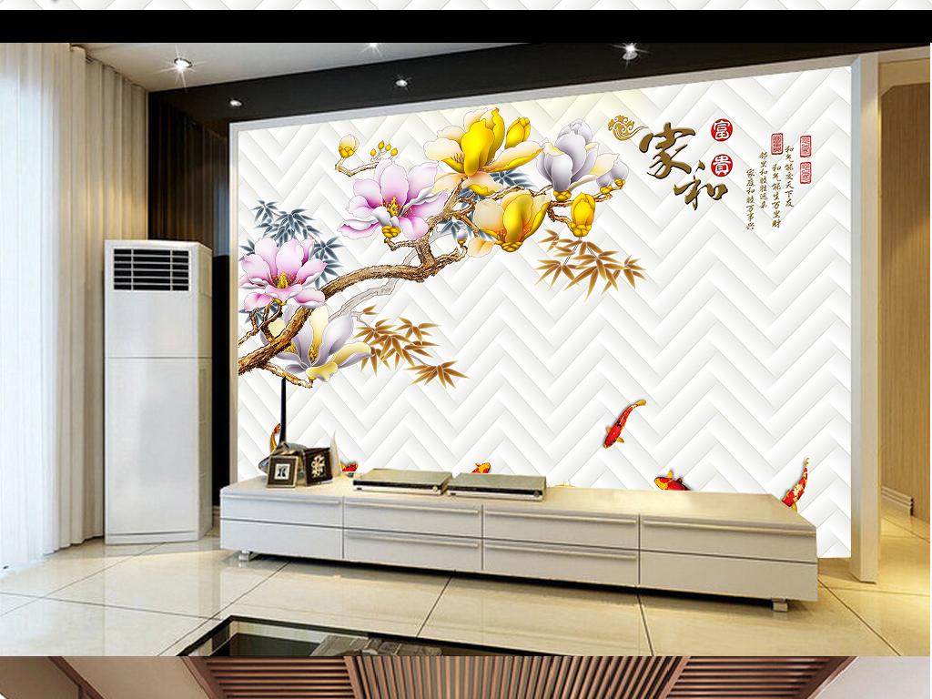 彩雕玉兰家和万事兴电视背景墙
