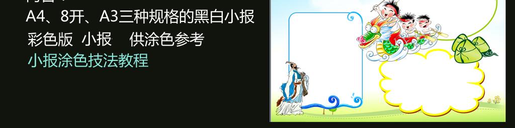 word黑白涂色版手抄报 彩色端午节