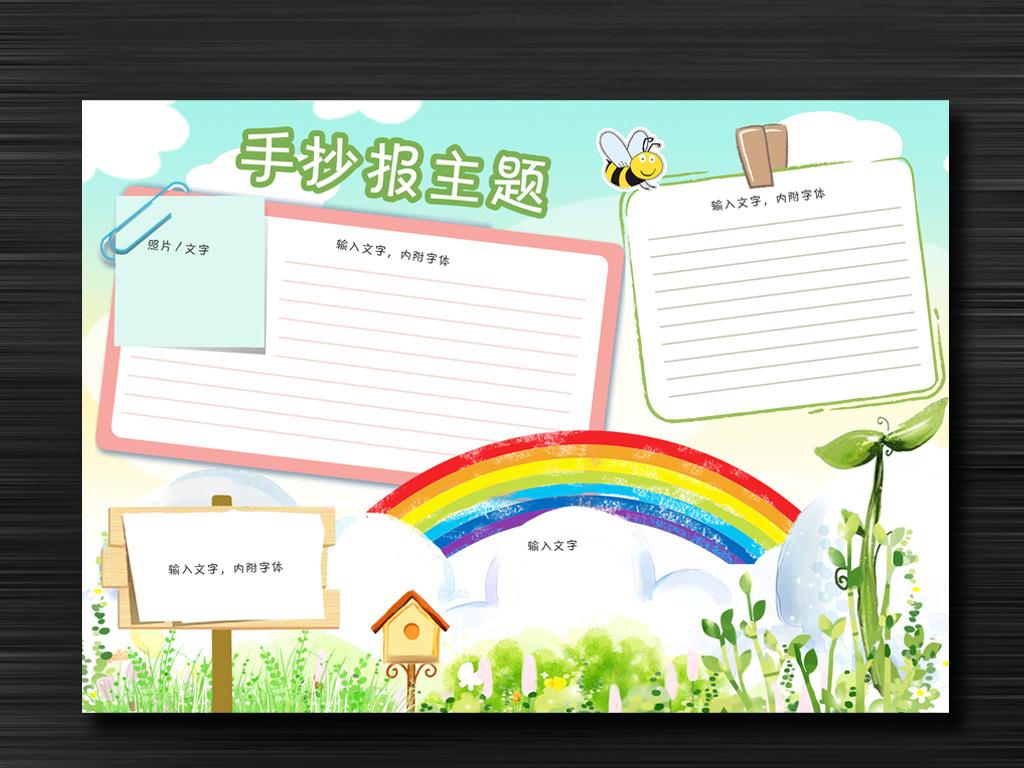 小学生word格式彩虹电子小报手抄报模板