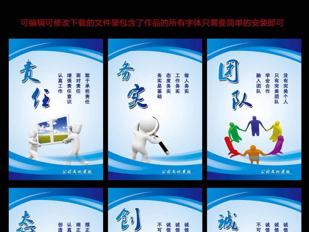 责任务实团队创新态度诚信企业文化标语模板图片