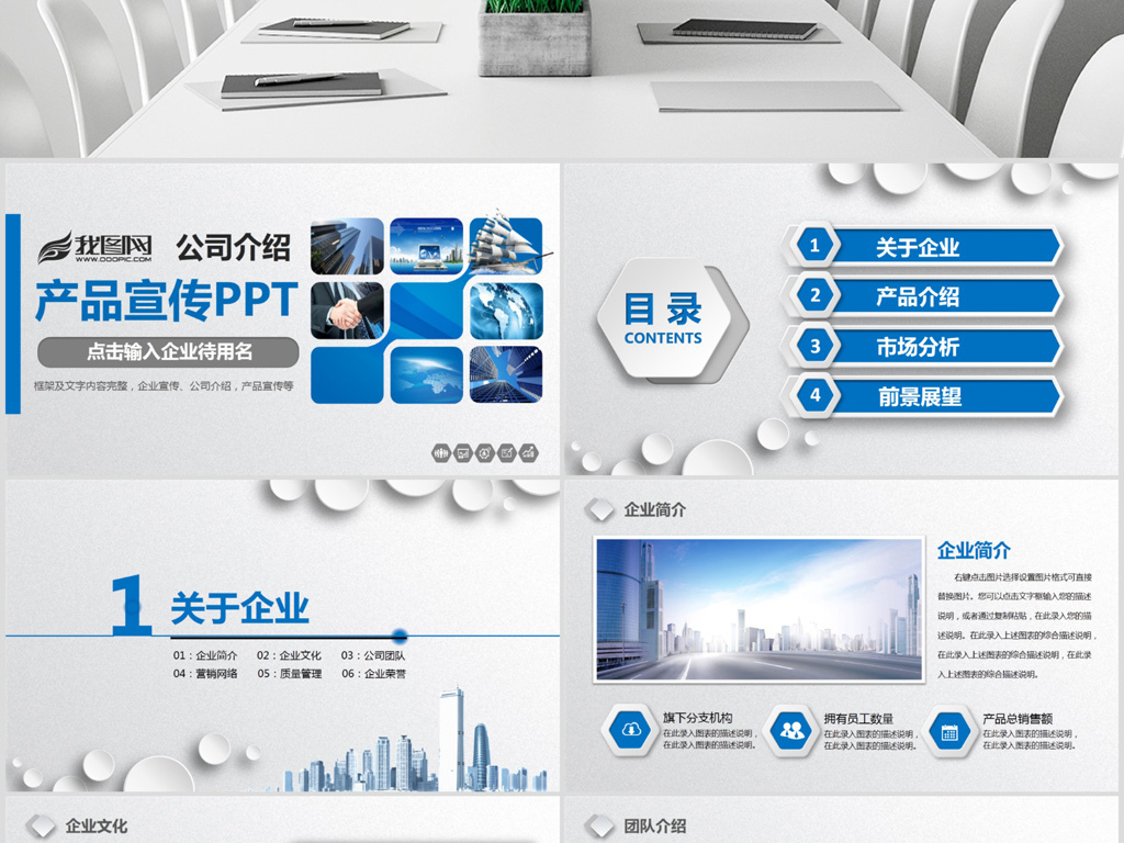 公司介绍ppt产品介绍ppt企业宣传图片