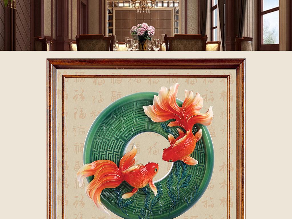3d新中式双鱼浮雕昆仑玉天花吊顶背景墙高清图片下载 图片编号