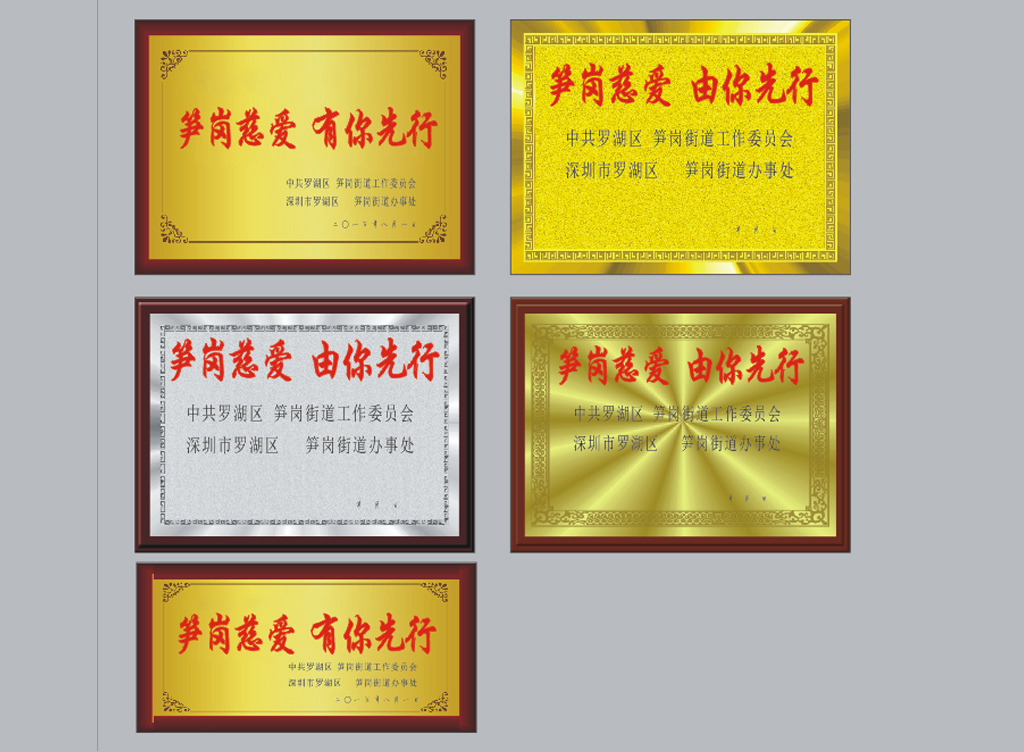 实用铜牌钛金牌不锈钢牌木牌广告牌奖牌模板