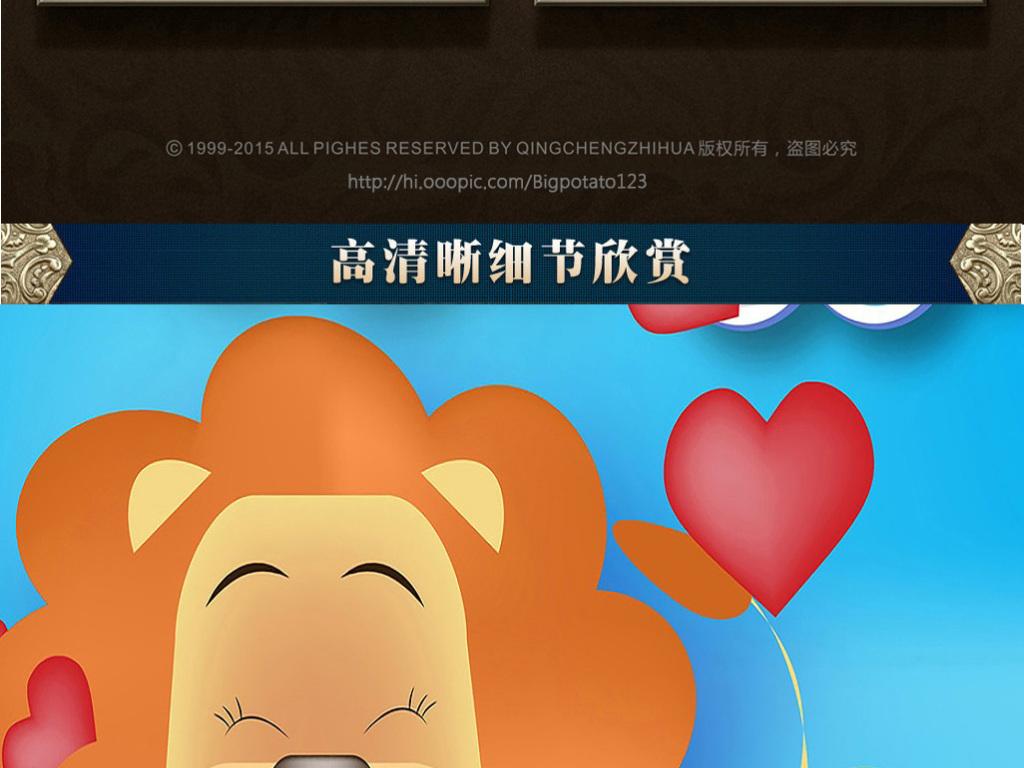 可爱卡通蓝天白云狮子大象动物儿童房油画图片
