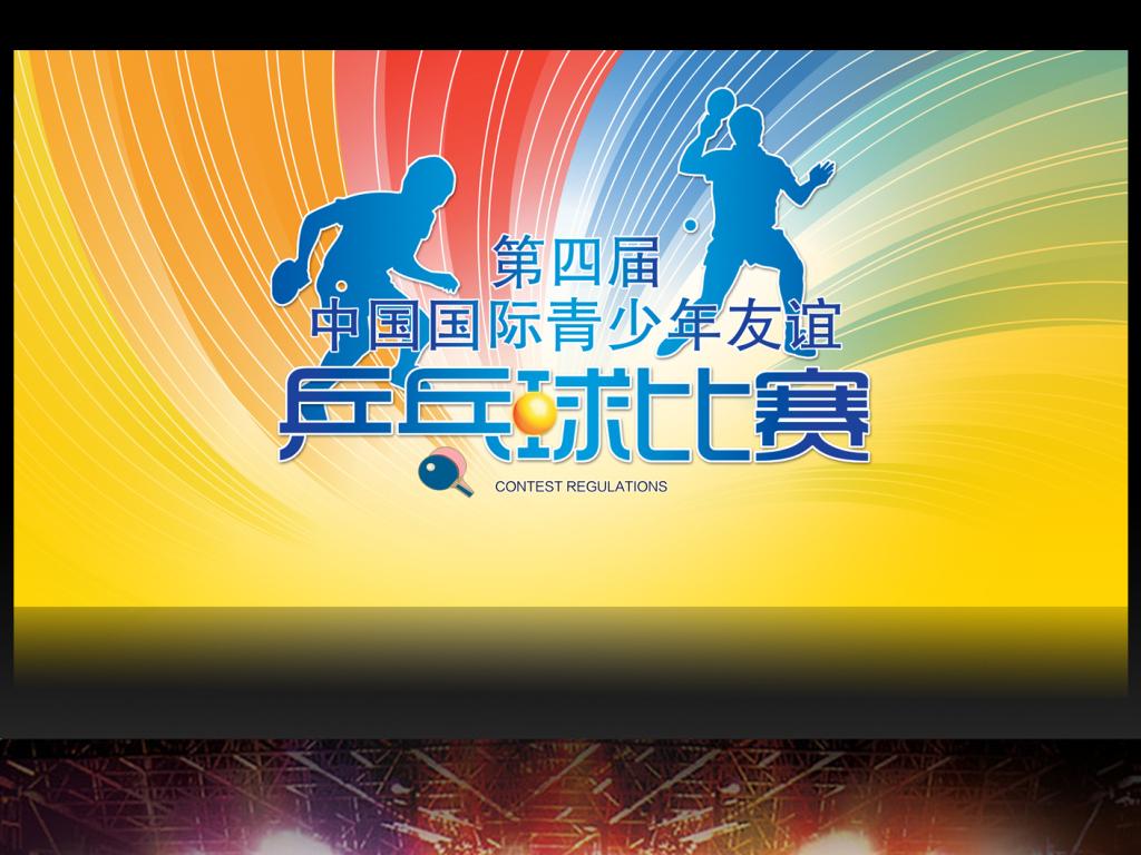 乒乓球比赛海报展板宣传