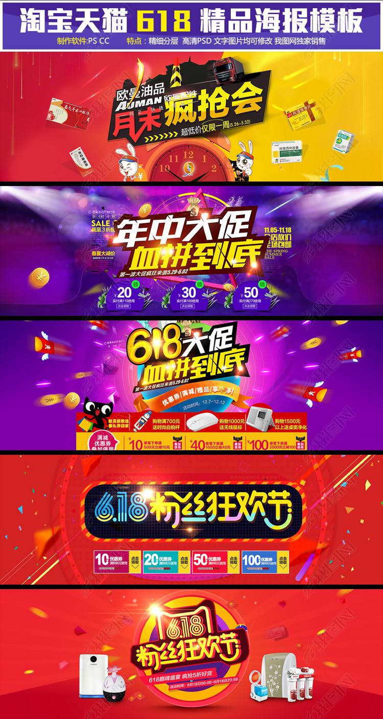 天猫618粉丝狂欢节年中大促首页海报