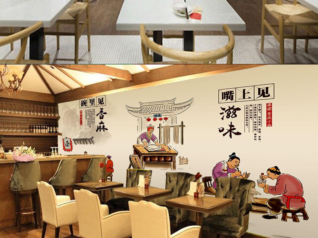 壁画手绘人物中式传统美食重庆小面