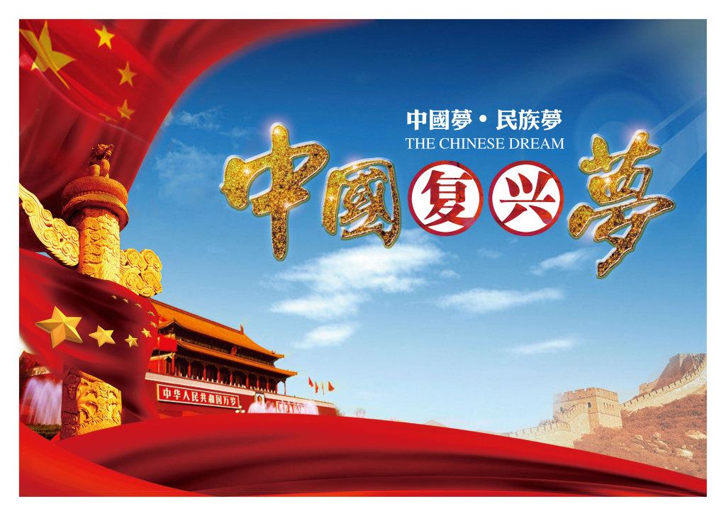 天安门国旗红色背景我的中国梦中国梦背景中国梦展板