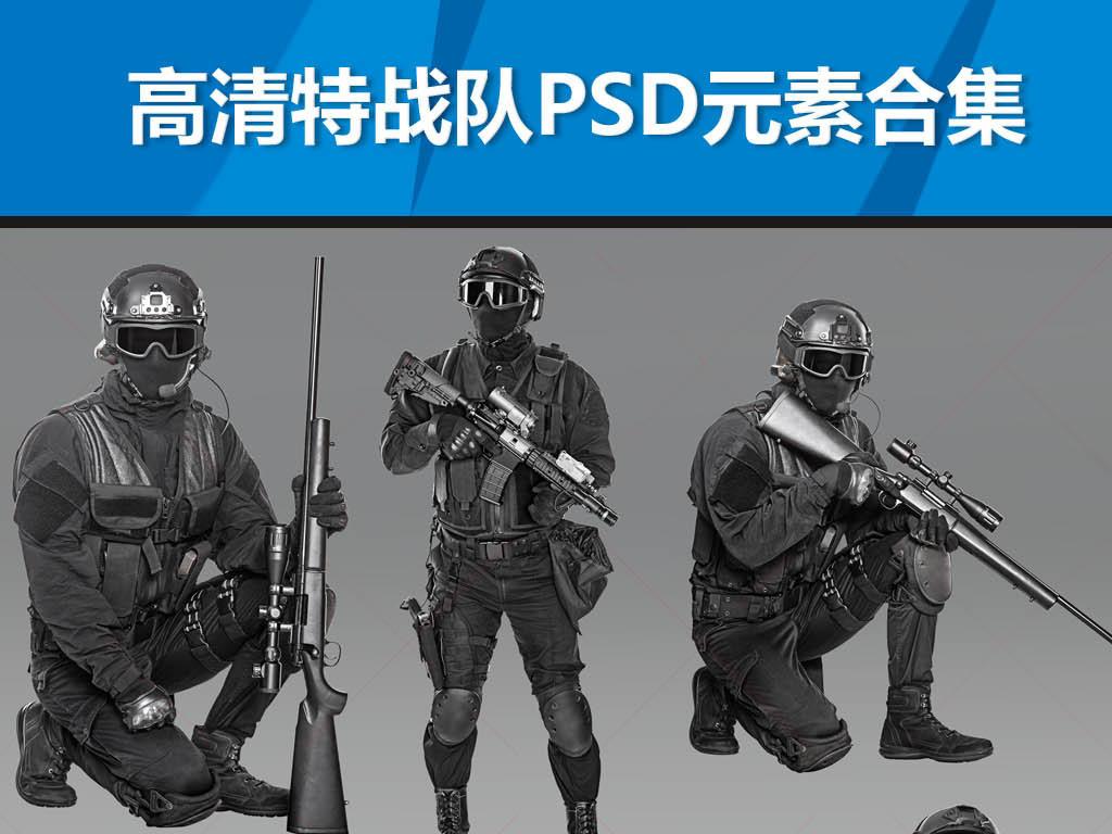 美军海军陆战队特种部队CS角色武装人员图片下载psd素材 装饰图案图片