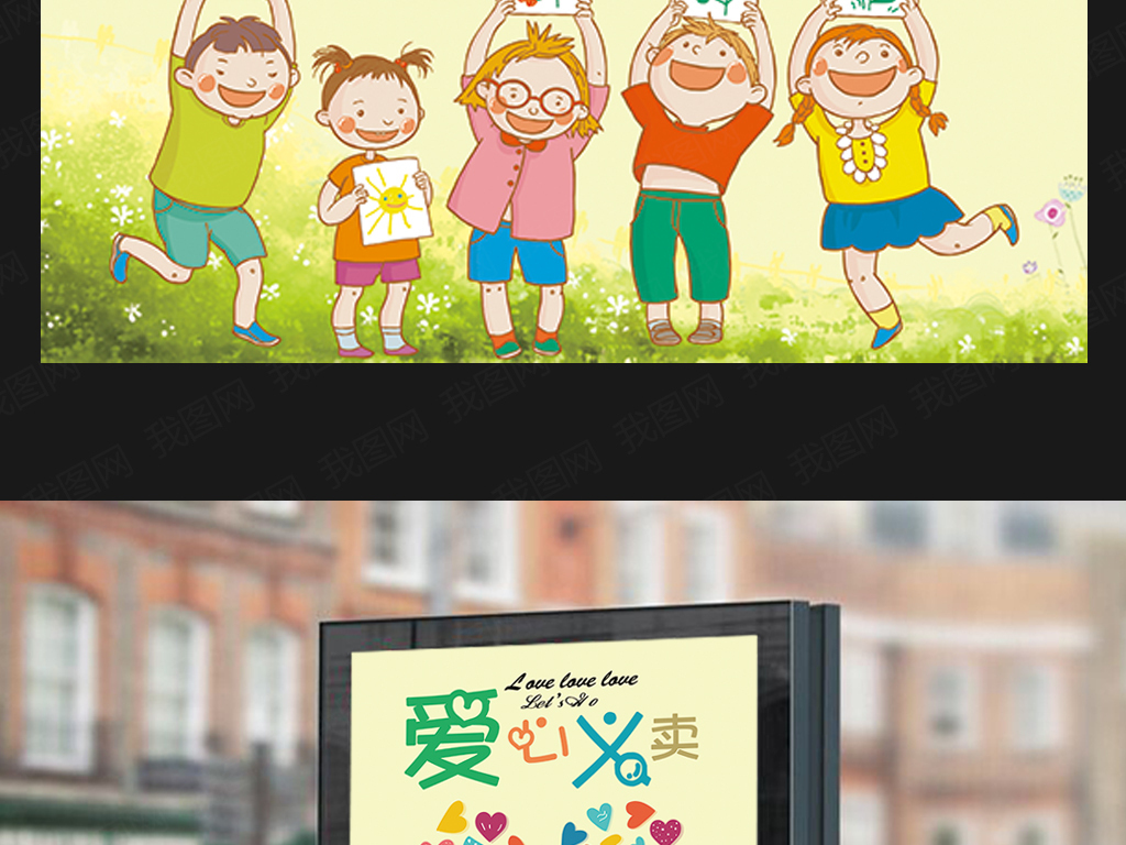 卡通创意爱心义卖海报