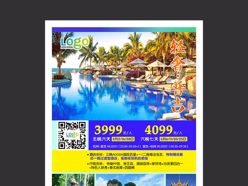 普吉岛旅游广告海报