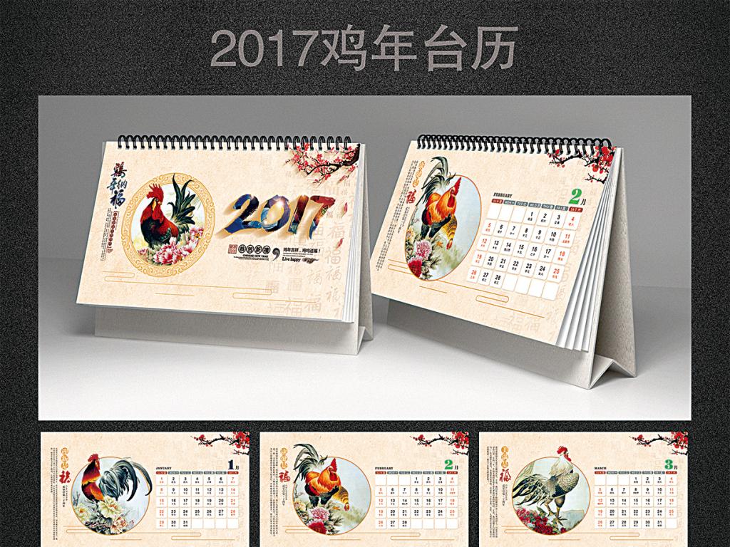 2017鸡年台历图片