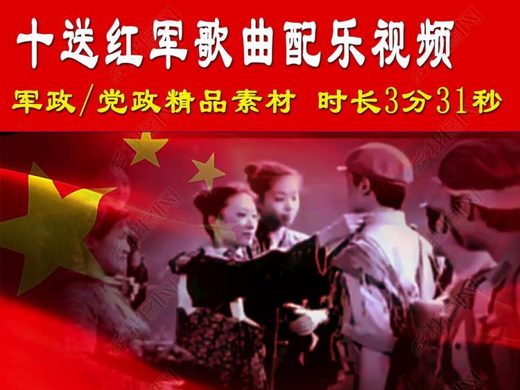军政党政配乐十送红军视频