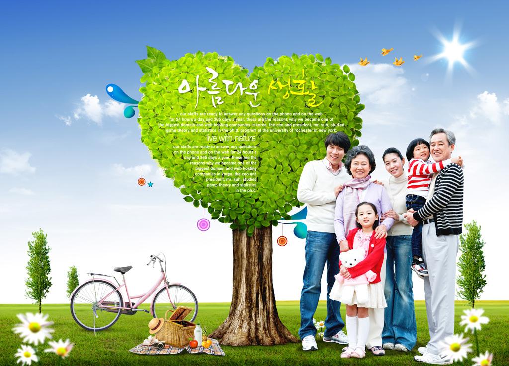 韩国一家人全家福爱心树高端养老院海报广告图片