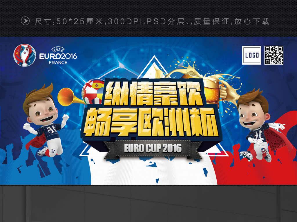 精品2016年欧洲杯宣传海报设计图片