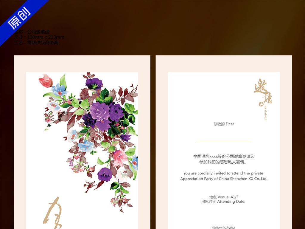 中秋节邀请函邀请卡贺卡