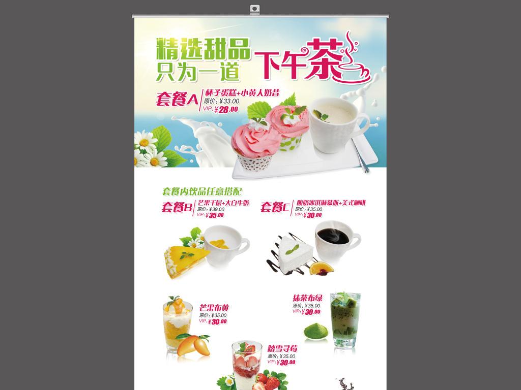 下午茶甜品促销海报设计(图片编号:15231011)_pop海报