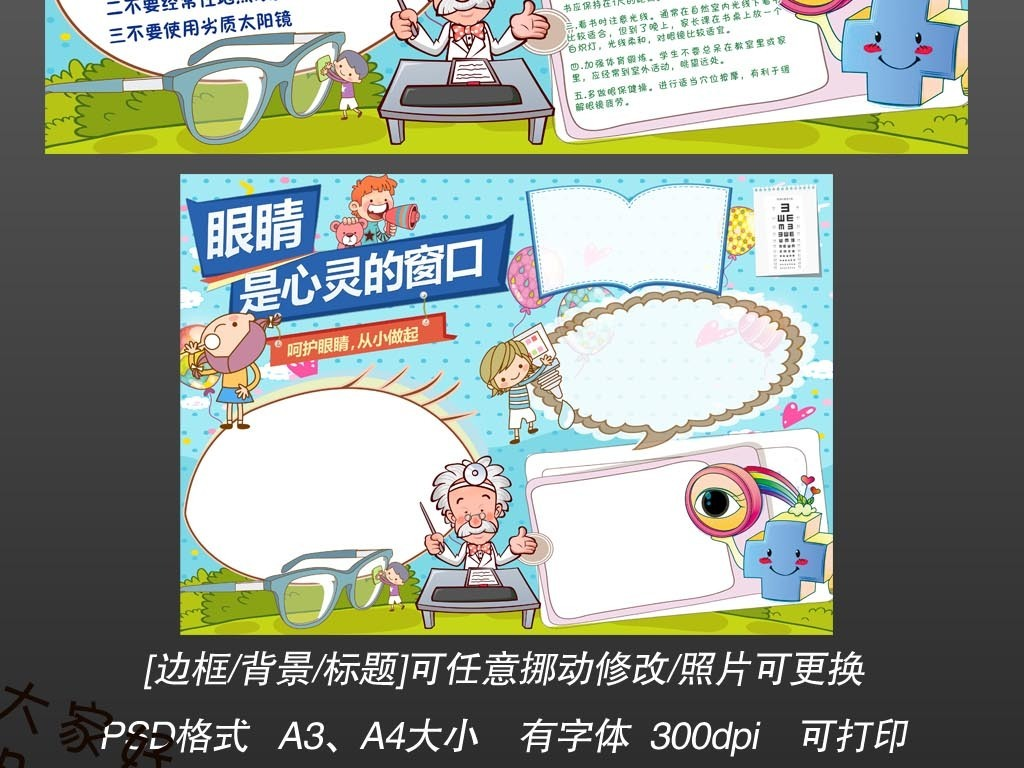ps爱眼日保护眼睛视力手抄电子小报1图片