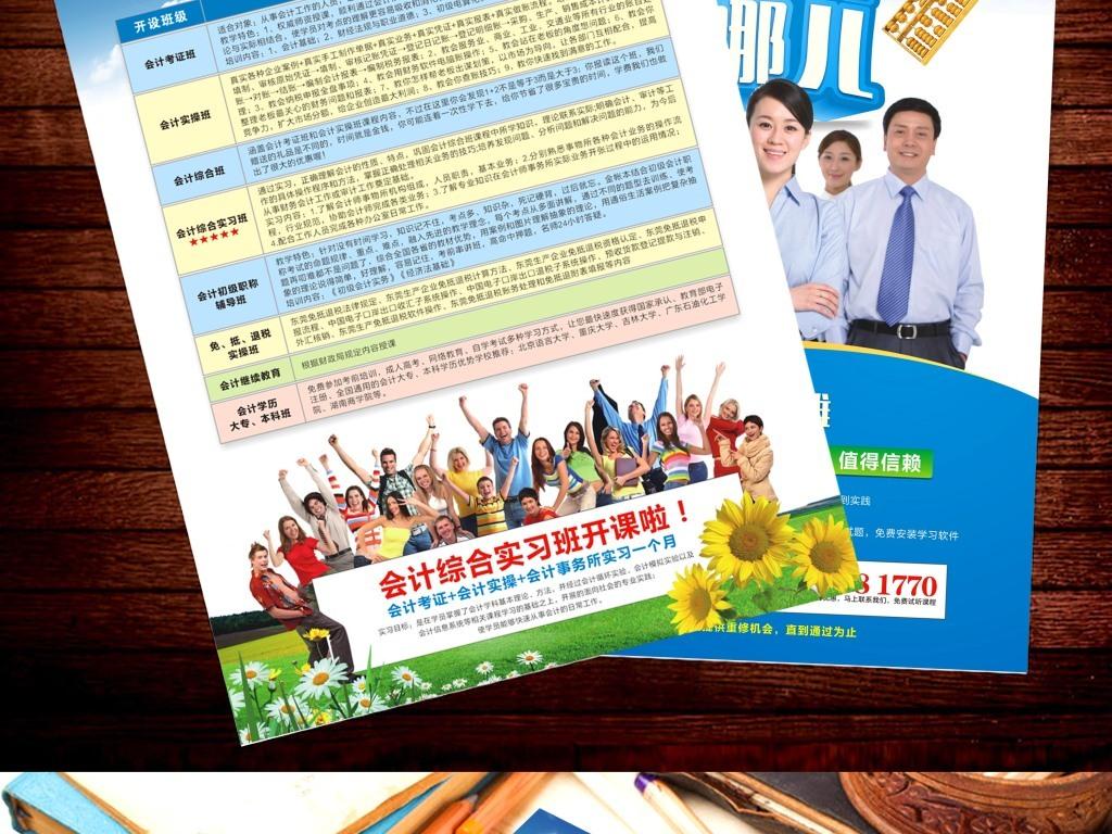 平面 广告设计 宣传单 折页设计 模板 > 会计学院宣传单cdr设计模版