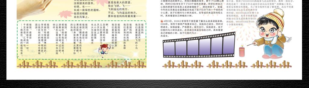 doc)学校小学初中小学生班级教育学习新闻a3报纸a4