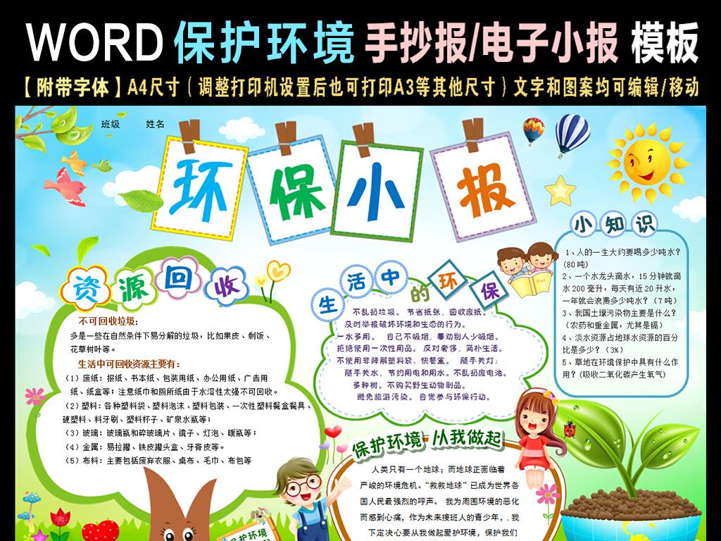 word保护环境小学生电子小报手抄报模板