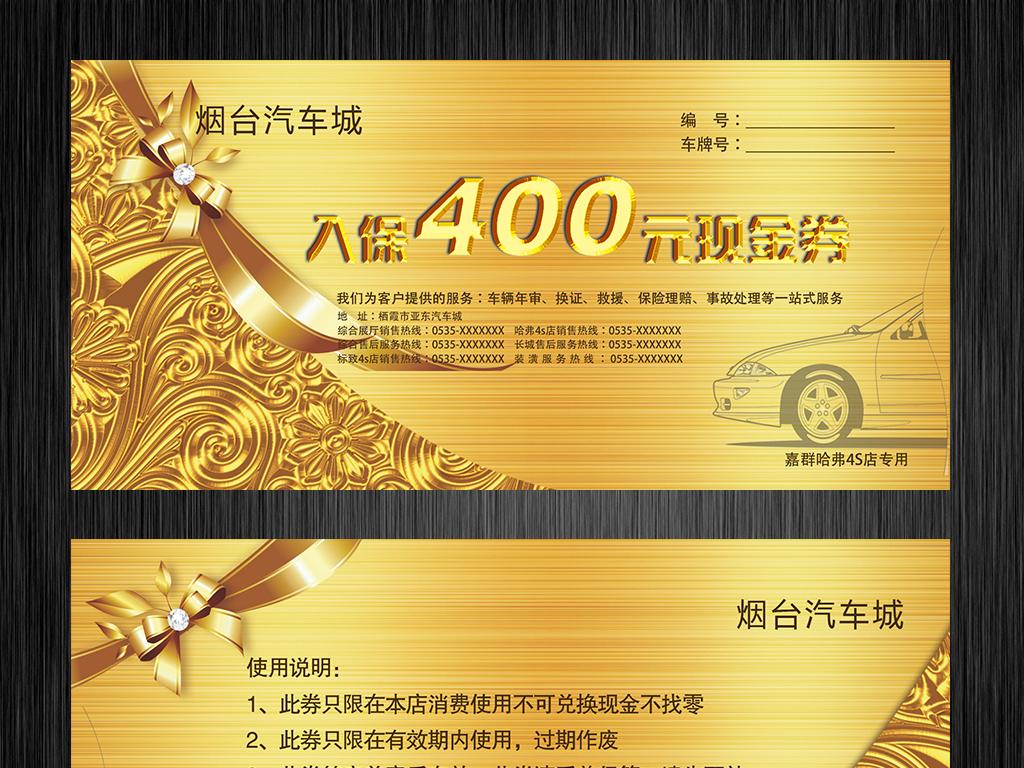 金色汽车行业代金券设计模板