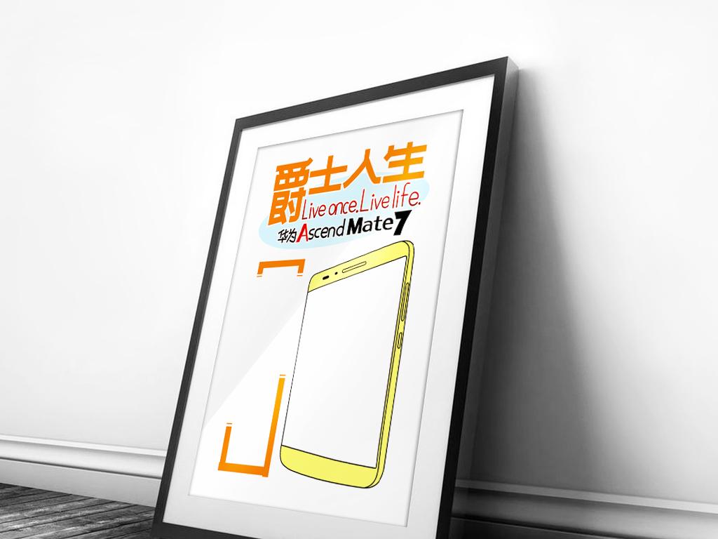 手机宣传海报手绘pop海报设计促销海报模版下载手机pop字体pop艺术字