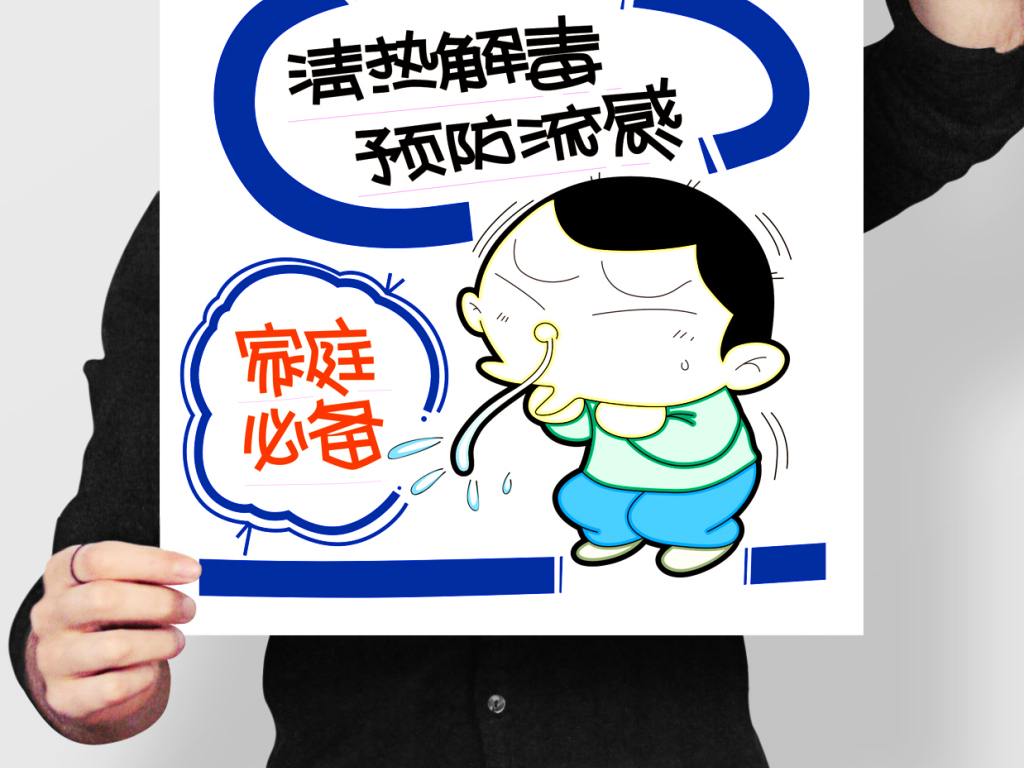 cdr)板蓝根药店poppop字体pop海报手绘pop海报手绘poppop手写海报pop