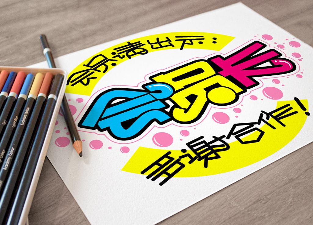 手绘pop海报手机卡