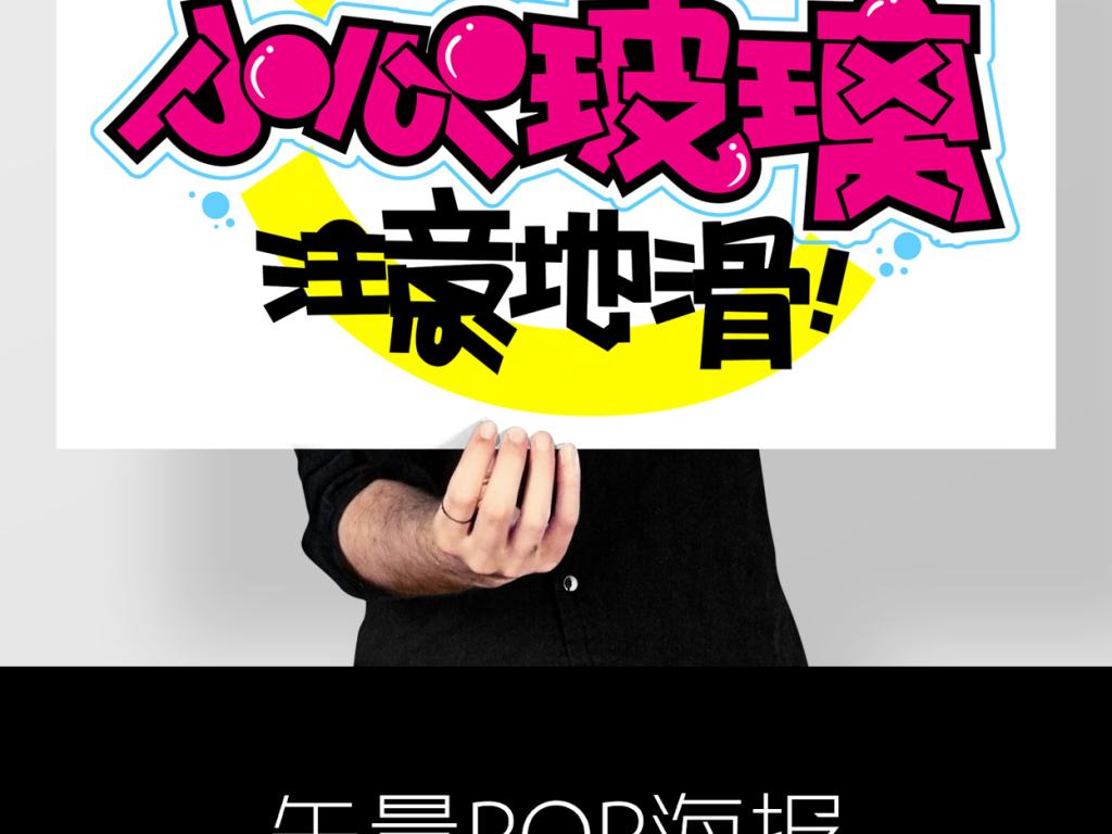 警示手写pop海报 15237407 中文字体