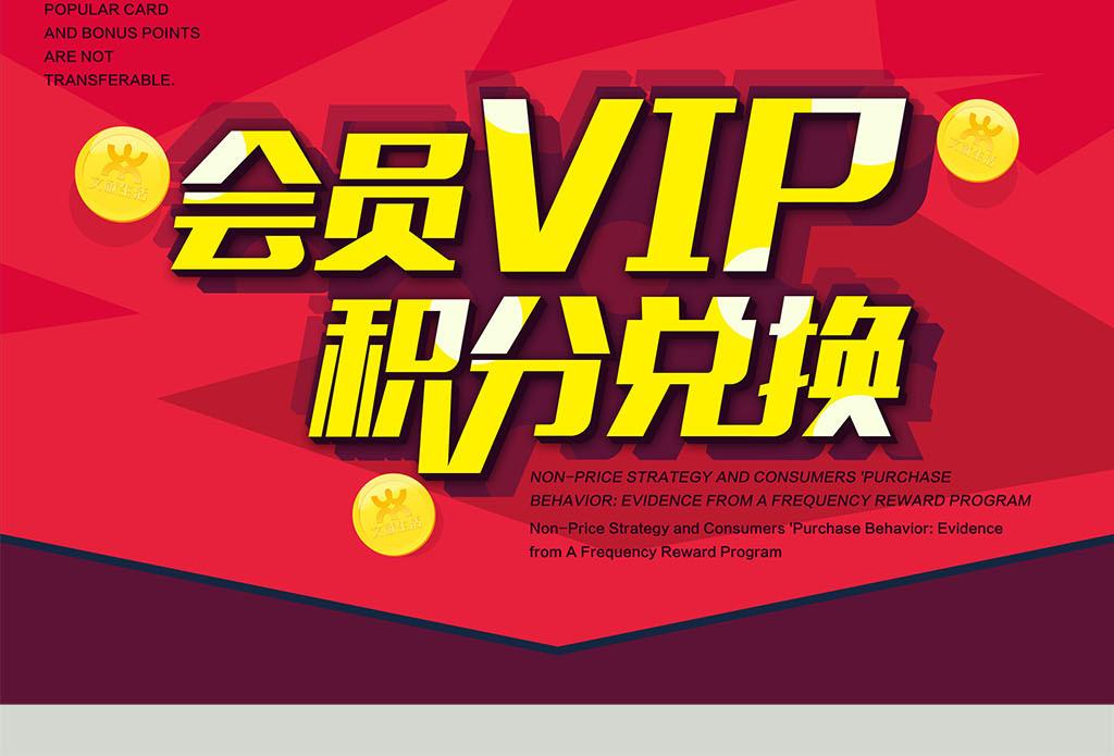平面|广告设计 海报设计 pop海报 > 店铺促销折扣积分兑换活动海报