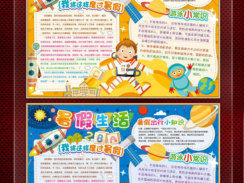 psd)暑假小报读书小报小报模板小学生幼儿园小报励志小报电子小报手抄