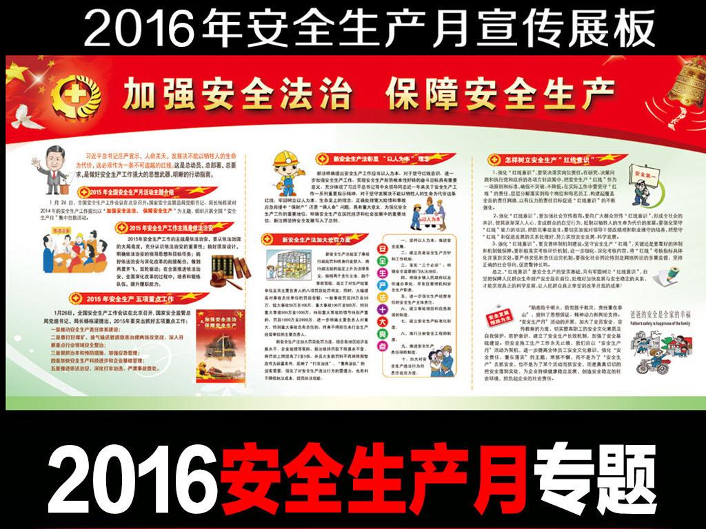 2016安全生产月宣传展板