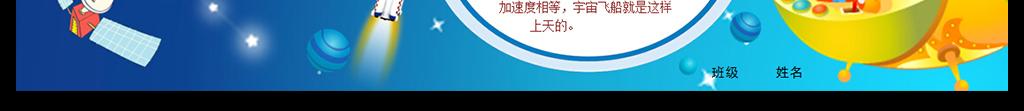 word科技宇宙科普科学电子手抄报小报