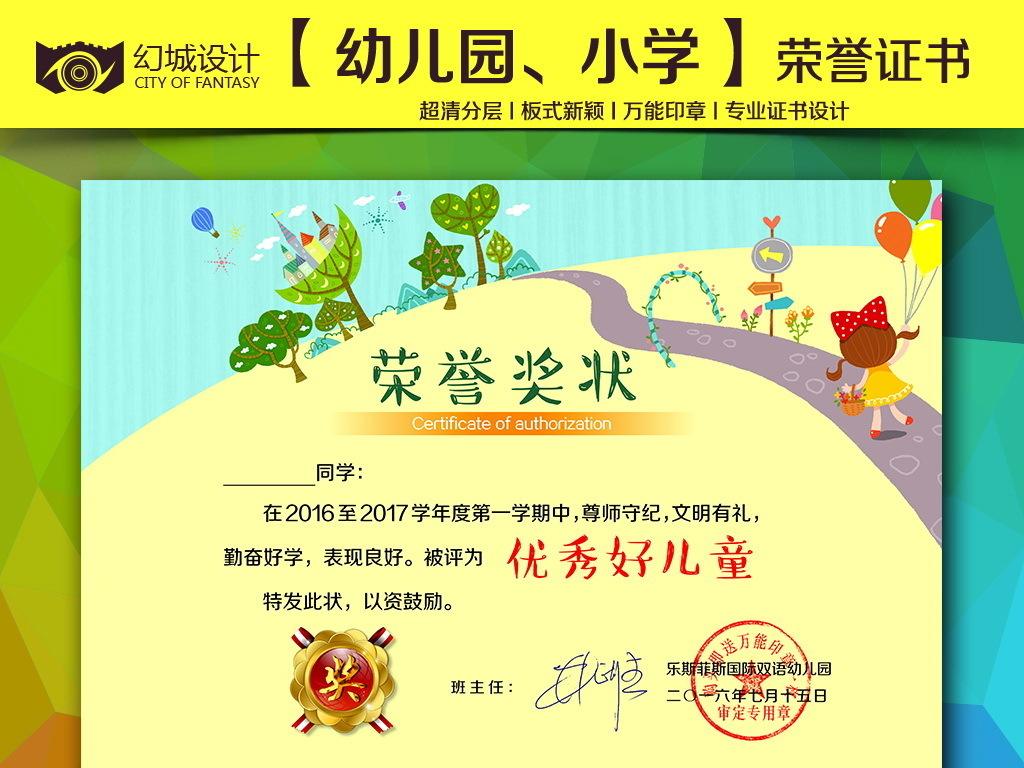 奖状奖状边框奖状背景奖状图片卡通奖状幼儿园