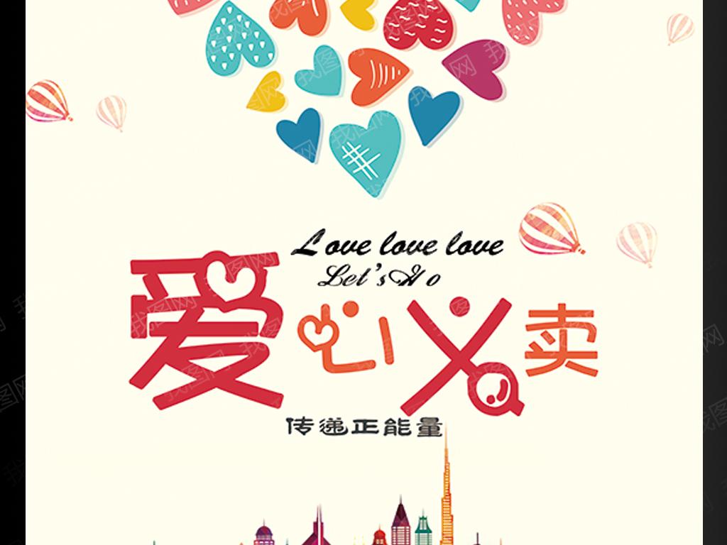 义卖海报设计幼儿园义卖海报设计爱