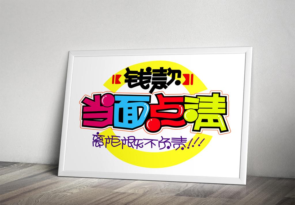 手绘pop字体模版免费下载图片