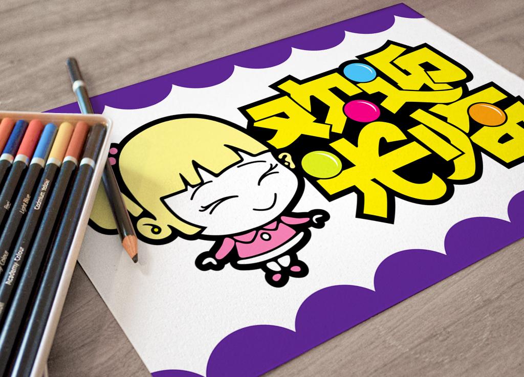 手写海报字体手写促销海报手写手机宣传海报手写海报模板促销手写海报