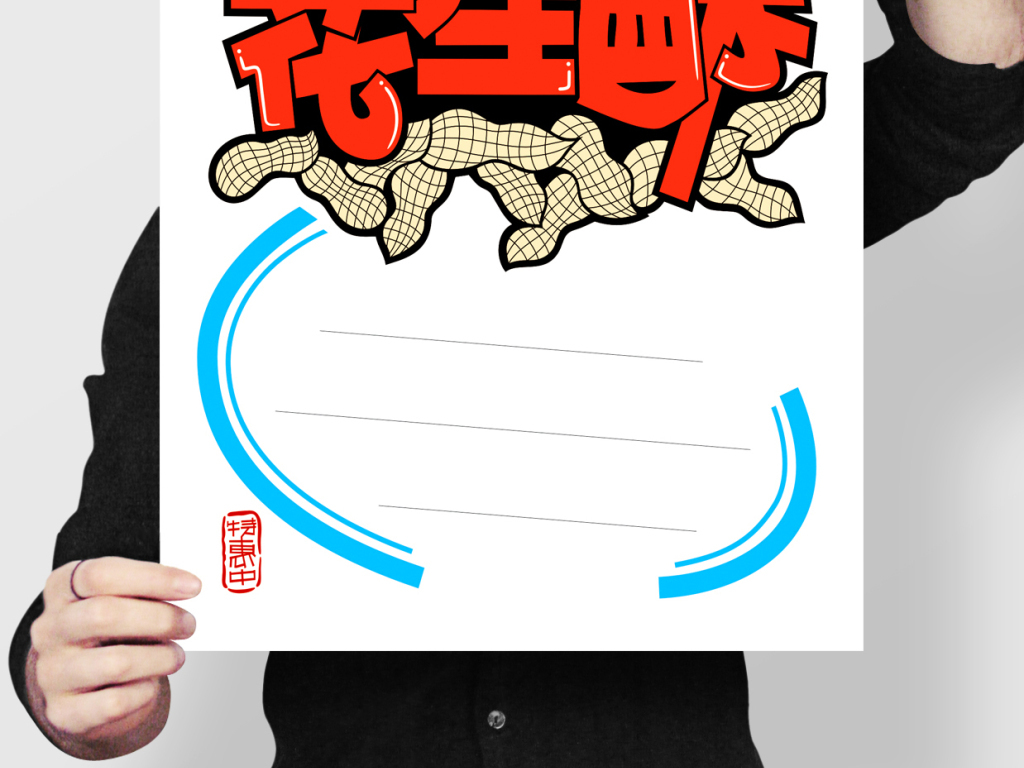 小吃手写pop海报