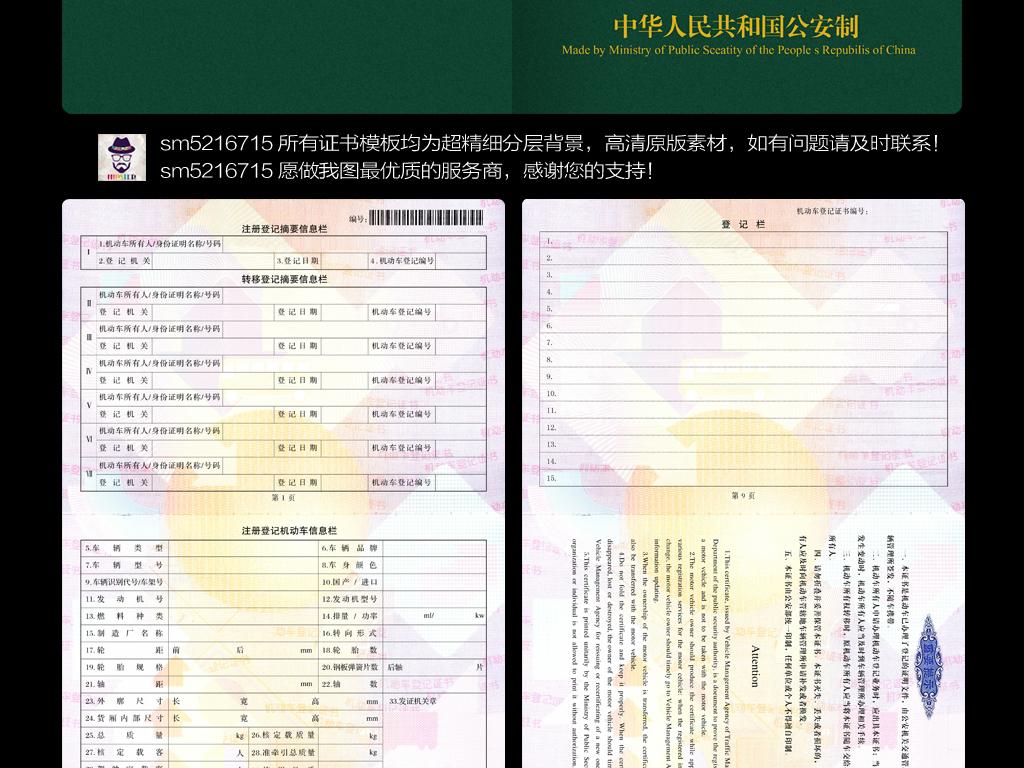 高清全套机动车登记证书PSD模板