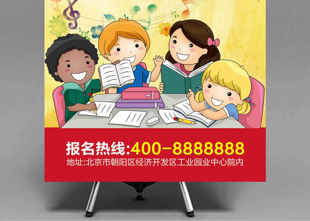 卡通幼儿园招生x展架易拉宝海报设计