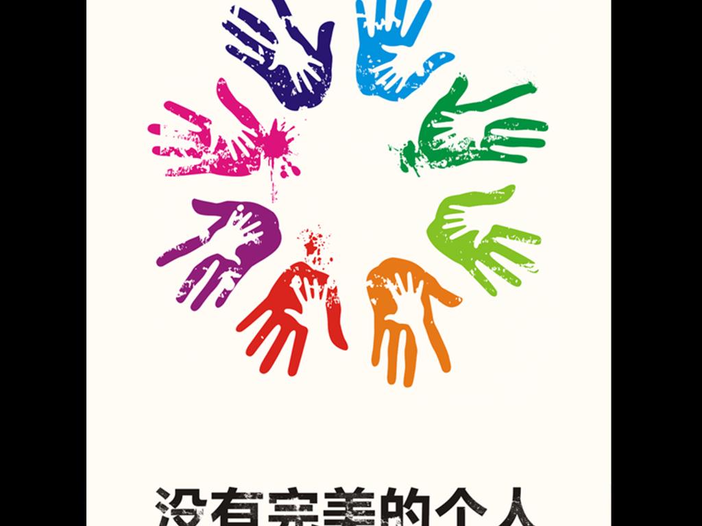 手绘海报 团队介绍