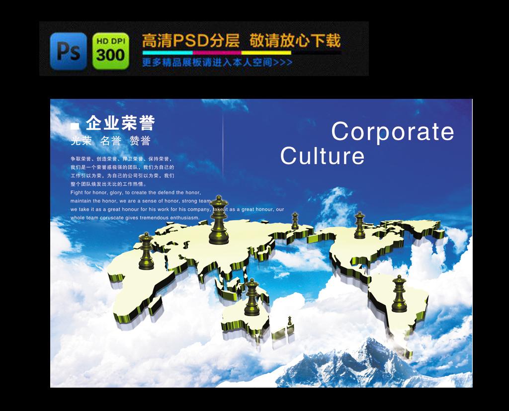 企业文化创意海报世界地图
