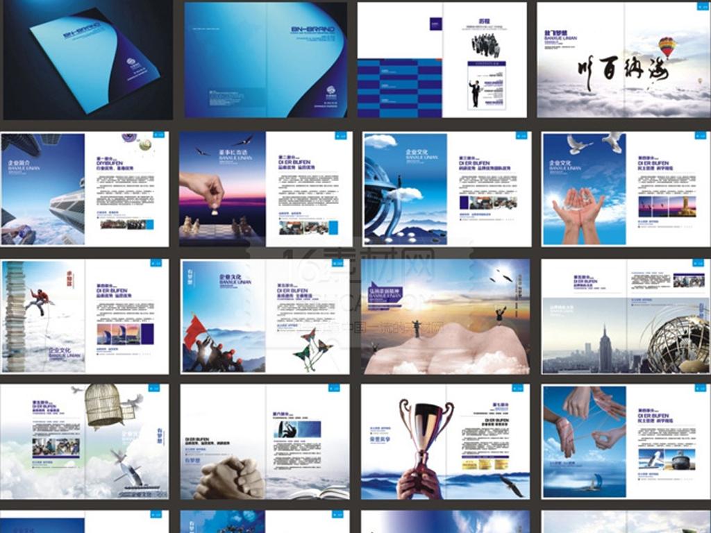 整套蓝色企业宣传册公司画册产品手册模板图片