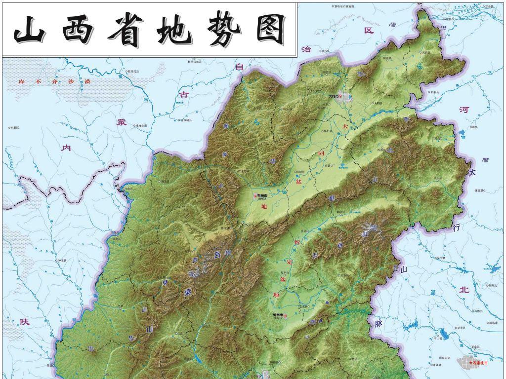 平面|广告设计 地图 其他地图 > 山西省地形图高清版大图