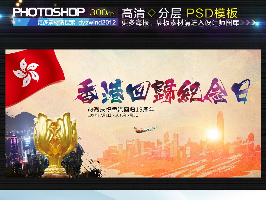 香港回归纪念日海报展板