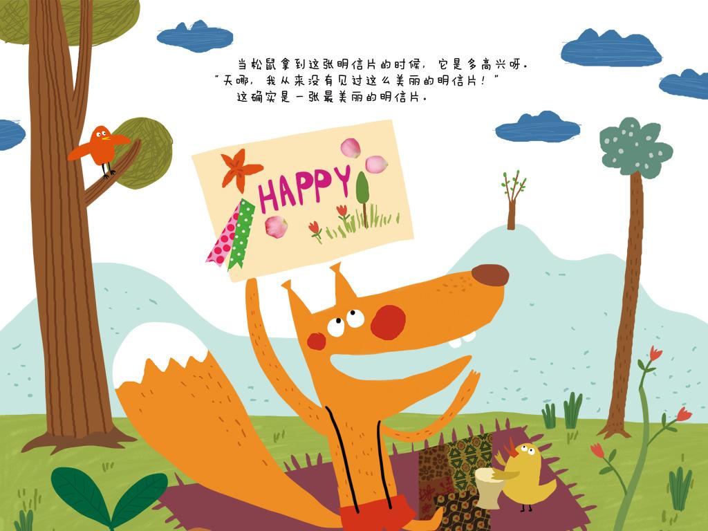 卡通动漫松鼠寄明信片儿童背景模板6下载