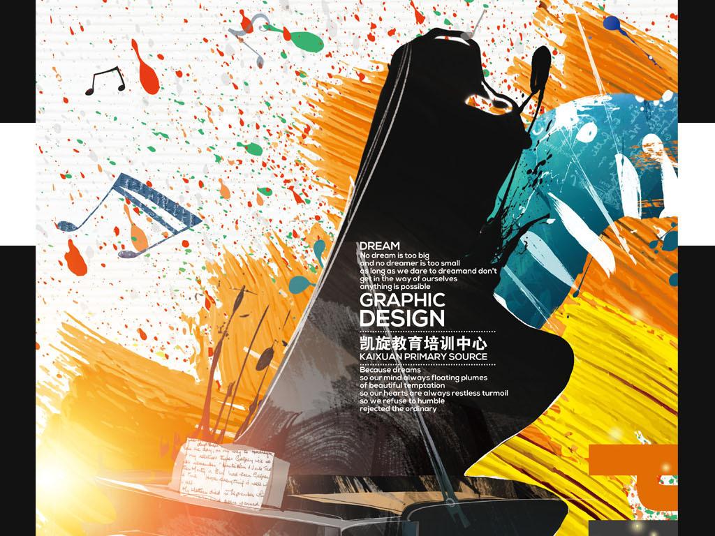 创意时尚钢琴培训招生海报设计