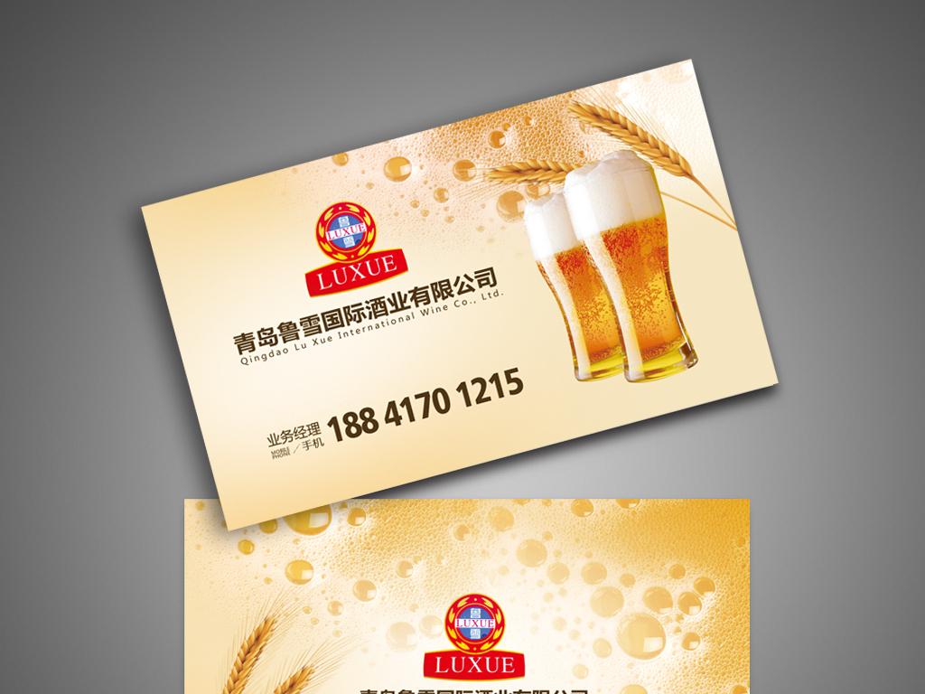 啤酒名片模板